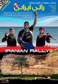 رالی ایرانی 2 قسمت 18