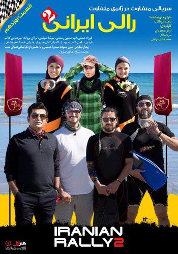 رالی ایرانی 2 قسمت 19