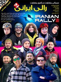 رالی ایرانی 2 قسمت 20
