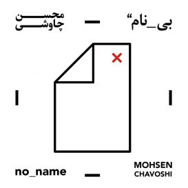 محسن چاوشی بی نام