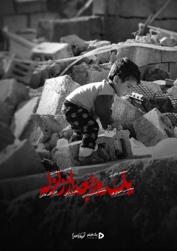 یک روز بعد از زلزله