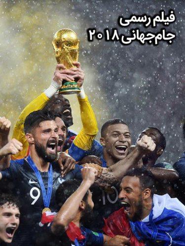 فیلم رسمی جام جهانی ۲۰۱۸